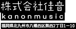 株式会社 佳音ミュージック