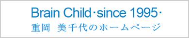 重岡 美千代さんのホームページへこちら